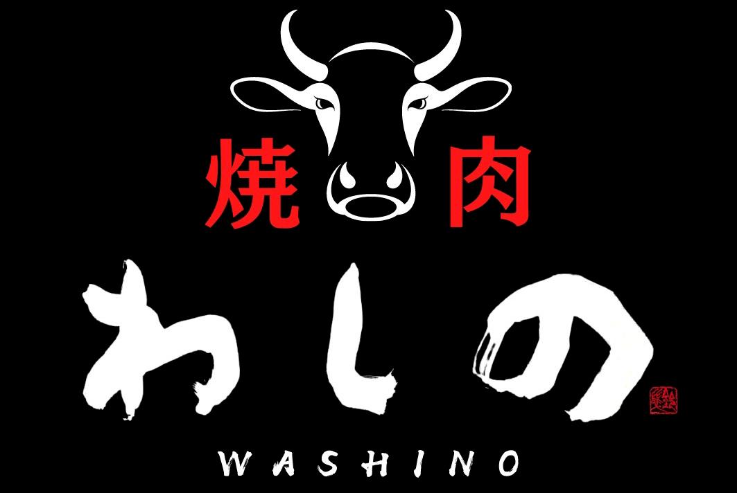 【公式】焼肉 わしの 新宿本店